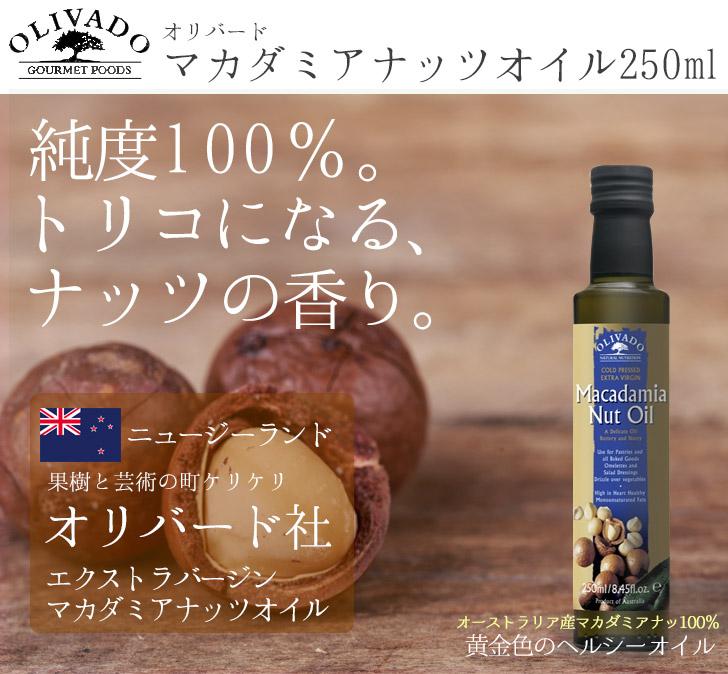 マカダミアナッツオイルの効果・効能!使い方が多種多様な万能オイル