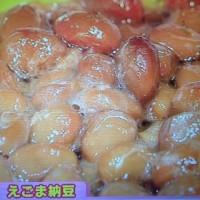 【バイキング】南雲吉則流10歳若返り法!えごま油&ごぼう茶 レシピ